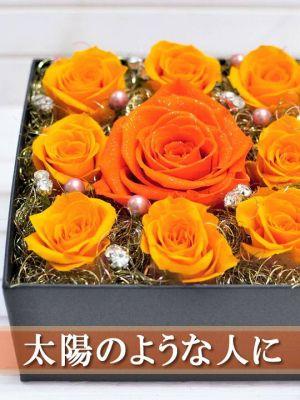 オレンジバラのプリザ9輪のボックスフラワー
