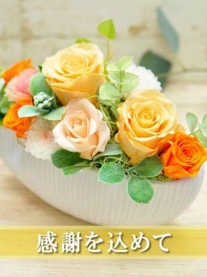 柔らかなオレンジ色のバラのプリザーブドアレンジ