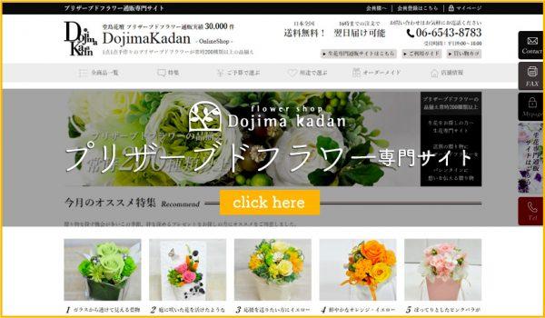 堂島花壇プリザーブドフラワー専門店トップページ