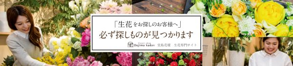 堂島花壇の生花専門オンラインショップはこちら