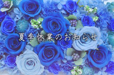夏季休業のお知らせの文字と青いバラのプリザーブドフラワー