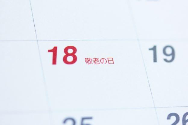 2017年の敬老の日のカレンダー