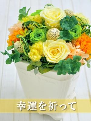 イエロー、グリーンのバラとクローバーを使ったアレンジ
