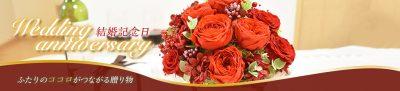 結婚記念日のバナー(赤バラのプリザーブドフラワー)