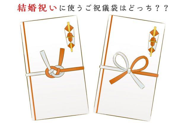 結婚祝いに使うご祝儀袋はあわじ結びか蝶々結びかどっち?