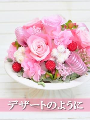 可愛いピンクのバラのアレンジメント