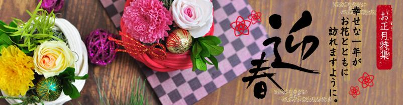幸せな一年がお花とともに訪れますように