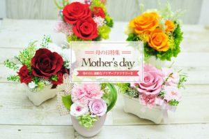 赤、オレンジ、ピンクのバラを使った母の日のアレンジメント