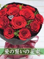 赤いバラ12本のダズンローズの花束のプリザーブドフラワー