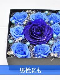 ディープブルーとダイヤモンドの粉のラメがついたバラのフラワーボックス