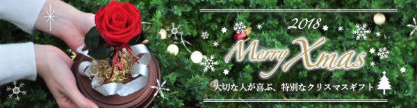 クリスマスのプリザーブドフラワー特集のバナー