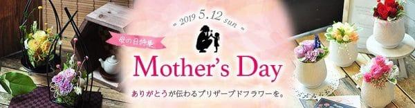 2019年母の日特集バナー