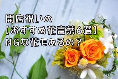 開店祝いの 【おすすめ花言葉6選】 NGな花もあるの?