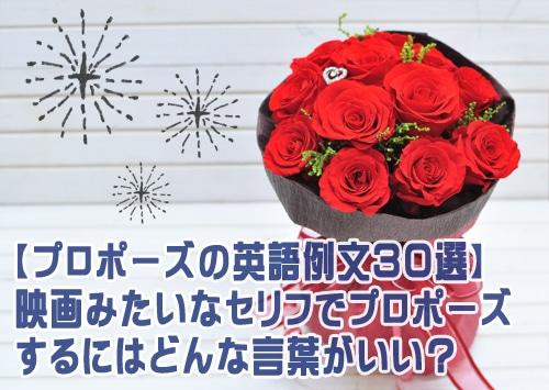 プロポーズの赤バラ花束のプリザーブドフラワー