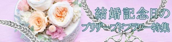 結婚記念日のプリザーブドフラワー特集のバナー