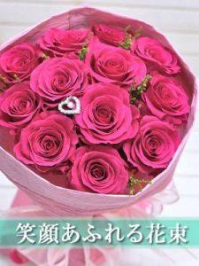 プロポーズ(ディープピンク)-12本のバラ花束-
