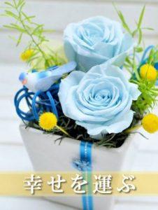 青いバラを使ったアレンジメント